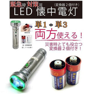 両方使えるクラシックLED懐中電灯¥1280