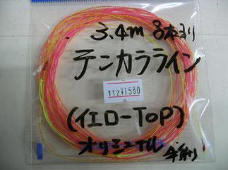 先が見えやすいTOPイエローテンカラライン8本ヨリ¥1580