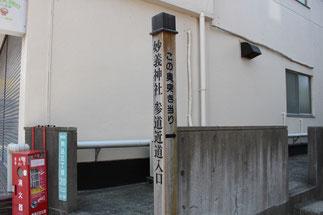 妙義神社近道の表示