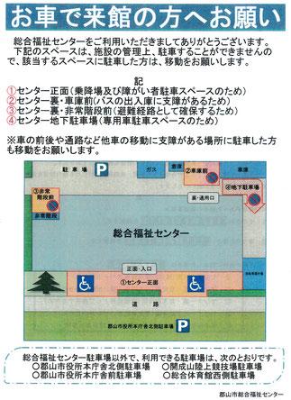 駐車場利用のご案内