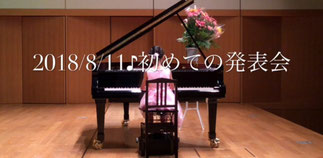 藤井ピアノ教室、初めての発表会の写真2018