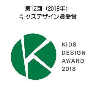 第12回 2018年 キッズデザイン賞 受賞