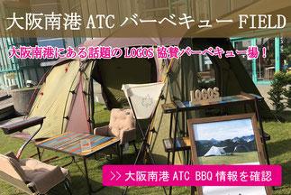 大阪南港ATCバーベキューフィールド