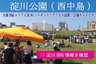 淀川河川敷西中島BBQ情報