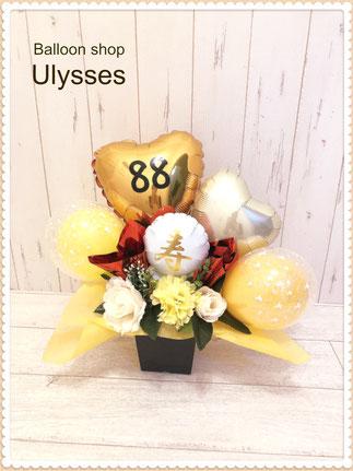米寿 八十八歳 米寿祝い バルーンアート アレンジメント 茨城県ツクバシユリシス お祝い花