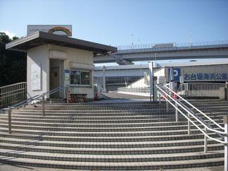 レインボープロムナードお台場側の入り口。最寄り駅はゆりかもめ:お台場海浜公園駅だが、徒歩10分ほどかかる。