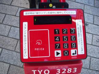 利用にはクレジットカードと、Suica、PASMOなどの交通系ICカードが必要。