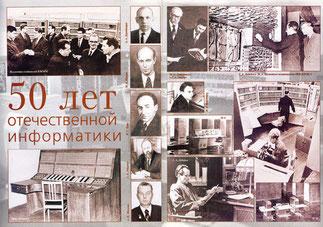 История российской информатики