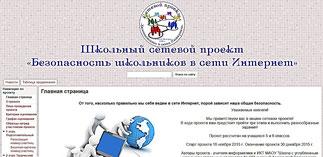 """Сетевой проект """"Безопасность школьников в сети Интернет"""""""