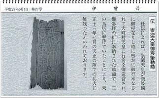 伊曽乃神社 社報「磯野」第27号より