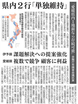 愛媛新聞 2018.5.24 掲載記事より抜粋!
