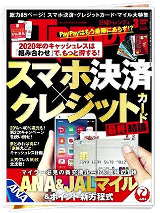 2020年3月号 日経トレンディ P.114~
