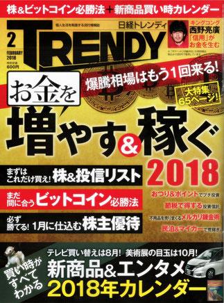 2018年2月号 日経トレンディ