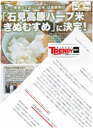 2018年2月号 日経トレンディ P.128~