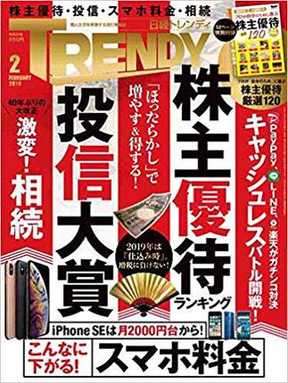 2019年2月号 日経トレンディ P.78~
