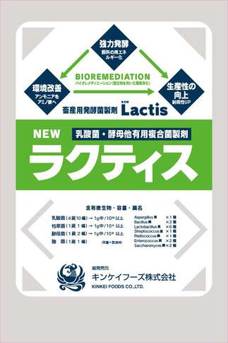 乳酸菌・酵母他有用複合菌製剤Lactis[ラクティス]パッケージデザイン