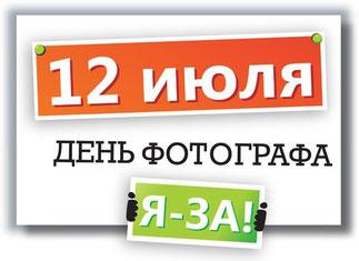 День фотографа пройдёт во всех городах россии
