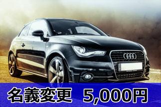 自動車名義変更  5,000円