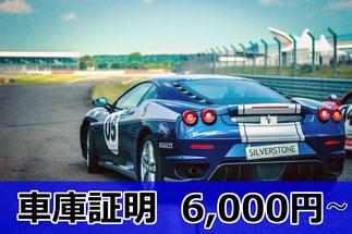 車庫証明提出代行プラン  6,000円~