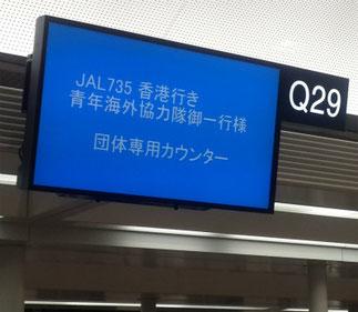 成田空港 01.14.2014