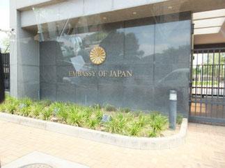 在南アフリカ日本大使館