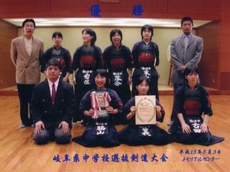 平成15年度 岐阜県中学校選抜剣道大会 南ヶ丘中学校