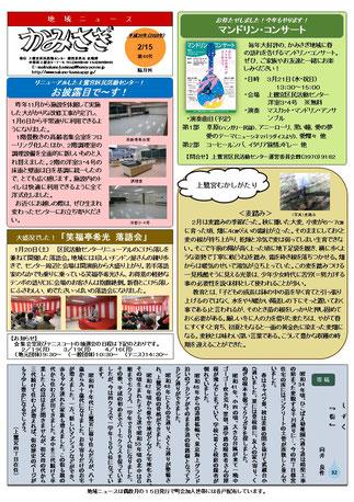 上鷺宮地域ニュース