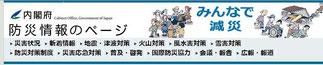内閣府 防災情報のページ