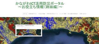 ICTKANAGAポータルサイト(姉妹編)