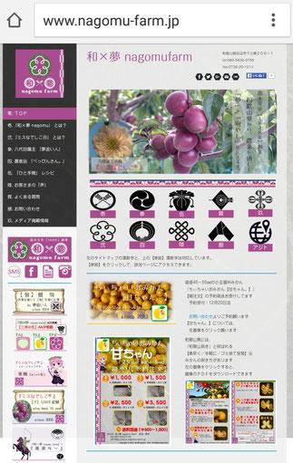 和×夢 nagomu farm ホームページ トップ画面