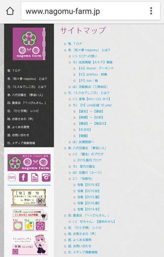 和×夢 nagomu farm ホームページ サイトマップ