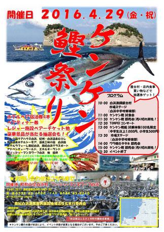 南紀白浜ケンケン鰹祭り2016 pop