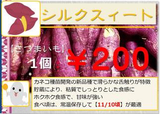 シルクスィート 販売pop 和×夢 nagomu farm