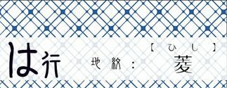 は行【地紋:菱】 襲和詞/和×夢 nagomu farm
