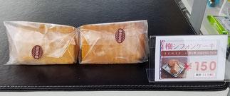 ICHIE × 和×夢 nagomu farm コラボ商品 梅シフォンケーキ