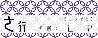さ行【地紋:七宝】 襲和詞/和×夢 nagomu farm