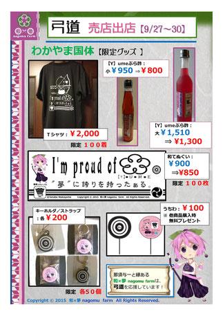 和×夢 nagomu farm 国体出店 商品一覧