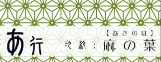あ行【地紋:麻の葉】 襲和詞/和×夢 nagomu farm