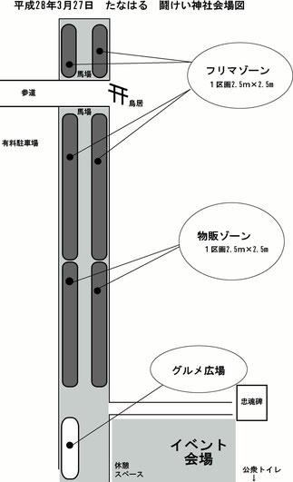 たなはる2016 メイン会場 闘鶏神社会場図
