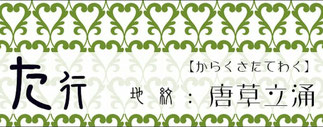 た行【地紋:唐草立涌】 襲和詞/和×夢 nagomu farm