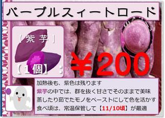 パープルスィートロード 販売pop 和×夢 nagomu farm