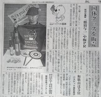 わかやま国体【弓道】 グッズ販売 紀伊民報記事