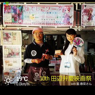 田辺弁慶映画祭 出店販売 空(カラ)の味 堀春奈 和×夢 nagomu farm