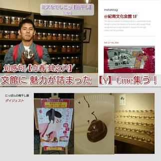 にっぽんの梅干し展in紀州【レポ】へ