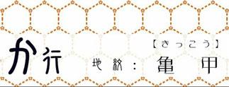 か行【地紋:亀甲】 襲和詞/和×夢 nagomu farm