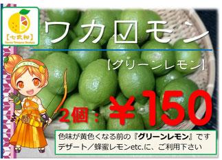 ワカ[レ]モン。 価格POP 和×夢 nagomu farm