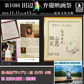 田辺弁慶映画祭 ポエトリーエンジェル 空(カラ)の味 堀春奈 サイン 和×夢 nagomu farm