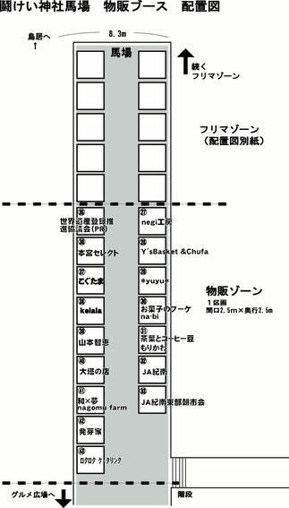 たなはる2016 闘鶏神社 物販ゾーン配置図