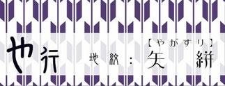 や行【地紋:矢絣】 襲和詞/和×夢 nagomu farm
