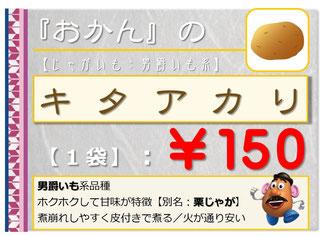 オカンのキタアカリ【じゃがいも】 和×夢 nagomu farm